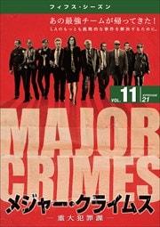 メジャー・クライムス -重大犯罪課- <フィフス・シーズン> Vol.11