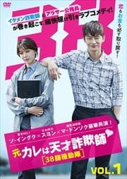 元カレは天才詐欺師 〜38師機動隊〜 Vol.1