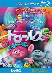 【Blu-ray】トロールズ