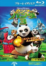 【Blu-ray】カンフー・パンダ3