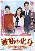嫉妬の化身〜恋の嵐は接近中!〜 Vol.11