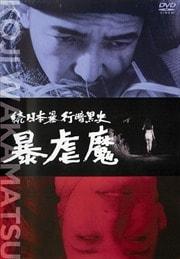 続日本暴行暗黒史 暴虐魔