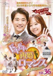 ドキドキ再婚ロマンス 〜子どもが5人!?〜 Vol.36