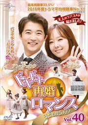 ドキドキ再婚ロマンス 〜子どもが5人!?〜 Vol.40