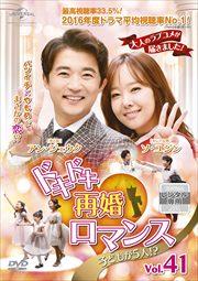 ドキドキ再婚ロマンス 〜子どもが5人!?〜 Vol.41