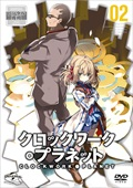 クロックワーク・プラネット 第2巻