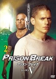 プリズン・ブレイク シーズンV vol.2