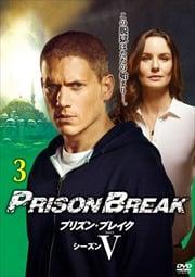 プリズン・ブレイク シーズンV vol.3
