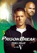 プリズン・ブレイク シーズンV vol.5