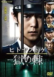 連続ドラマW  ヒトヤノトゲ〜獄の棘〜 第1巻