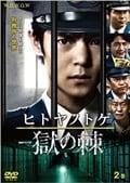 連続ドラマW ヒトヤノトゲ〜獄の棘〜 第2巻