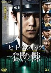 連続ドラマW ヒトヤノトゲ〜獄の棘〜 第3巻