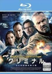 【Blu-ray】クリミナル 2人の記憶を持つ男