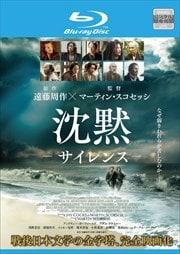 【Blu-ray】沈黙-サイレンス-