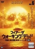 フィアー・ザ・ウォーキング・デッド シーズン2 Vol.6