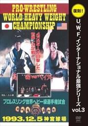 復刻!U.W.F.インターナショナル最強シリーズ vol.3 高田延彦 vs スーパー・ベイダー 1993年12月5日 東京・神宮球場
