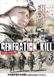 ジェネレーション・キル Vol.3