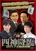 四神降臨 2017 王座決定戦 上巻