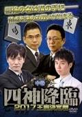 四神降臨 2017 王座決定戦 中巻