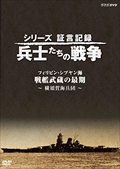 シリーズ証言記録 兵士たちの戦争 人間魚雷 悲劇の作戦 〜回天特別攻撃隊〜