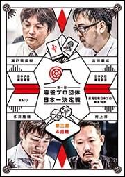 麻雀プロ団体日本一決定戦 第三節 4回戦