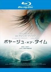 【Blu-ray】ボヤージュ・オブ・タイム