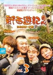 新西遊記2 シルクロード編 Vol.3