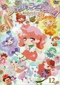 リルリルフェアリル〜妖精のドア〜 Vol.12