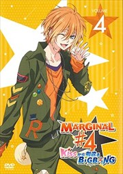 MARGINAL#4 KISSから創造るBig Bang 第4巻