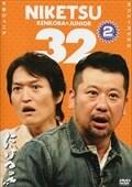 にけつッ!! 32 2