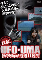 投稿!UFO・UMA 衝撃動画! 遭遇10連発