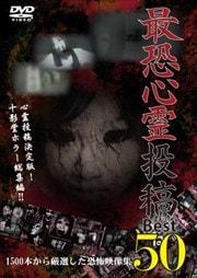 最恐心霊投稿 Best50 Vol.1 〜1500本から厳選した恐怖映像集〜