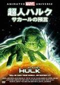 超人ハルク サカールの預言