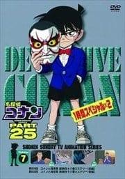 名探偵コナン DVD PART25 vol.7
