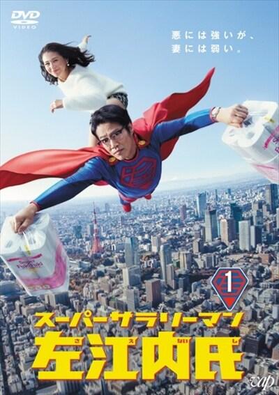 スーパーサラリーマン左江内氏 Vol.1