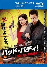 【Blu-ray】バッド・バディ! 私とカレの暗殺デート