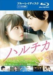 【Blu-ray】ハルチカ