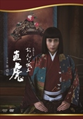 NHK大河ドラマ おんな城主 直虎 完全版