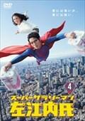 スーパーサラリーマン左江内氏 Vol.4