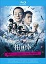 【Blu-ray】相棒 -劇場版IV- 首都クライシス 人質は50万人!特命係 最後の決断