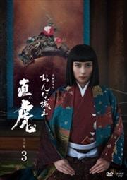 NHK大河ドラマ おんな城主 直虎 完全版 3