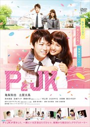 【Blu-ray】PとJK