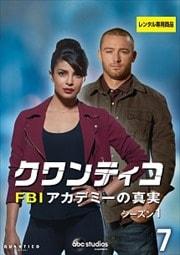 クワンティコ/FBIアカデミーの真実 シーズン1 Vol.7