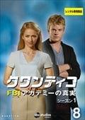クワンティコ/FBIアカデミーの真実 シーズン1 Vol.8