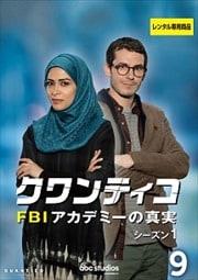 クワンティコ/FBIアカデミーの真実 シーズン1 Vol.9