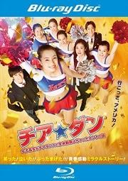 【Blu-ray】チア☆ダン〜女子高生がチアダンスで全米制覇しちゃったホントの話〜