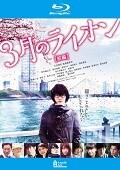 【Blu-ray】3月のライオン[前編]