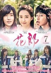花郎<ファラン>【テレビ放送版】 Vol.7