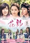 花郎<ファラン>【テレビ放送版】 Vol.8