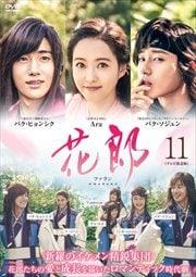 花郎<ファラン>【テレビ放送版】 Vol.11